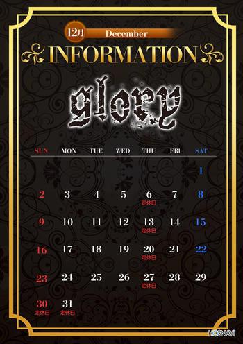 歌舞伎町ホストクラブgloryのイベント「12月度カレンダー」のポスターデザイン