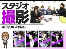 「アルコールでテンションハイ!ACQUA -Drive- スタジオ撮影」サムネイル