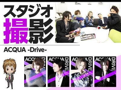 取材「アルコールでテンションハイ!ACQUA -Drive- スタジオ撮影」