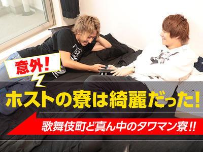 ニュース「意外?ホストの寮は綺麗だった!歌舞伎町のタワマン寮に潜入!」