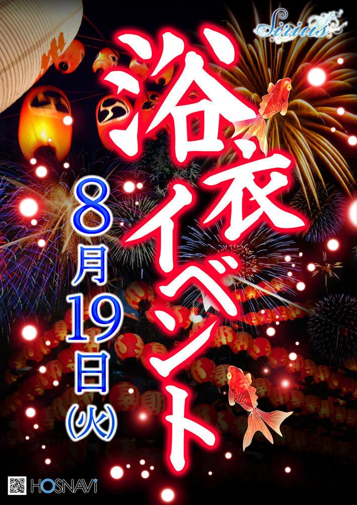 歌舞伎町clubSiriusのイベント「浴衣イベント」のポスターデザイン