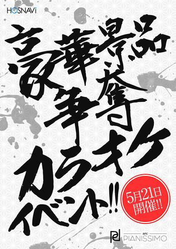 歌舞伎町ホストクラブarc -PIANISSIMO-のイベント「豪華景品争奪カラオケイベント」のポスターデザイン