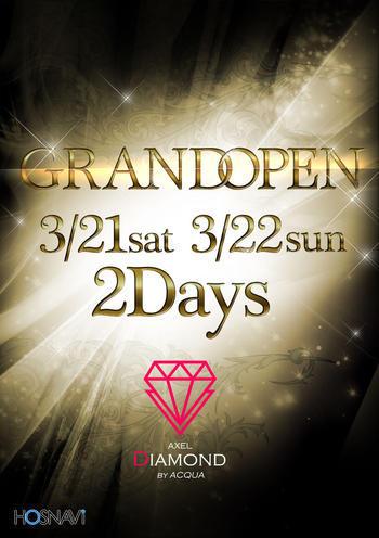 歌舞伎町AXEL DIAMONDのイベント'「グランドオープン」のポスターデザイン