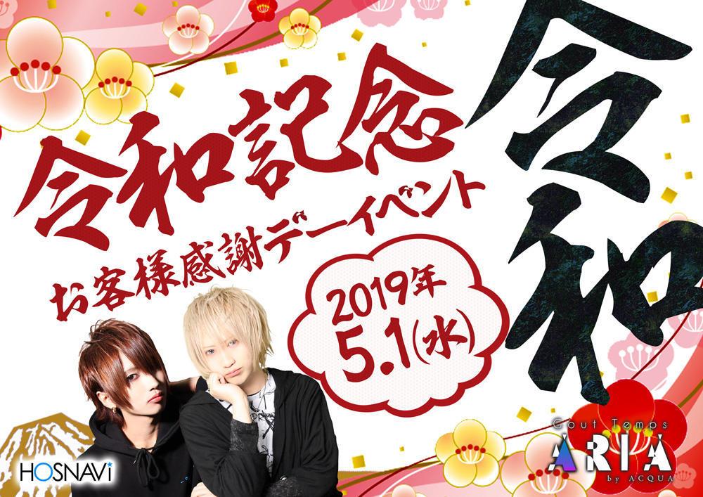 歌舞伎町DRIVE ARIAのイベント「令和記念 お客様感謝デーイベント」のポスターデザイン