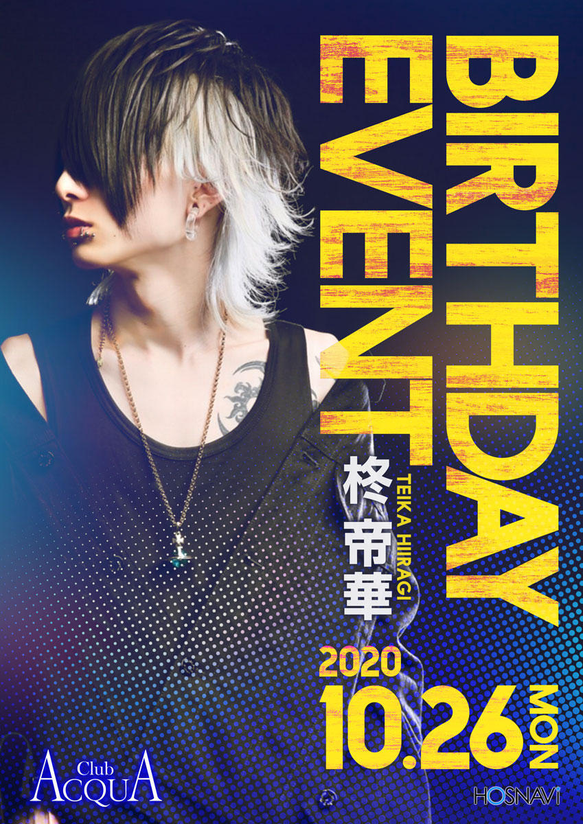歌舞伎町ACQUAのイベント「帝華 バースデー」のポスターデザイン