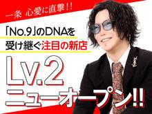 「「No.9」のDNAを受け継ぐ注目の新店「Lv.2」が間もなくオープン!!」サムネイル