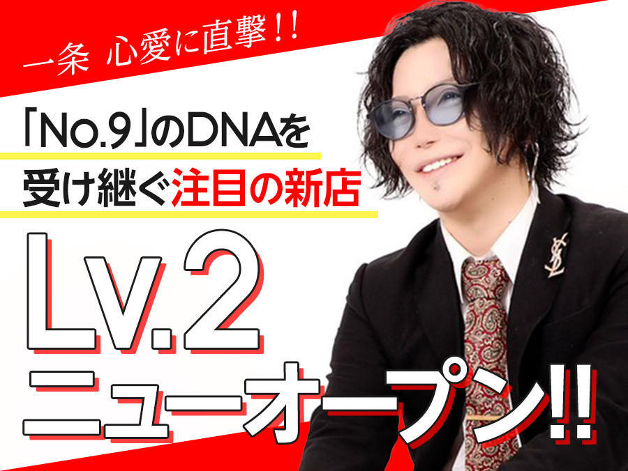 「No.9」のDNAを受け継ぐ注目の新店「Lv.2」が間もなくオープン!!のアイキャッチ画像