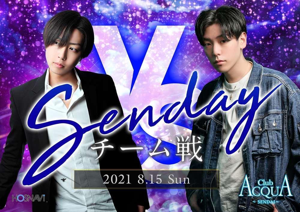 仙台ACQUA ~SENDAI~のイベント「Senday」のポスターデザイン
