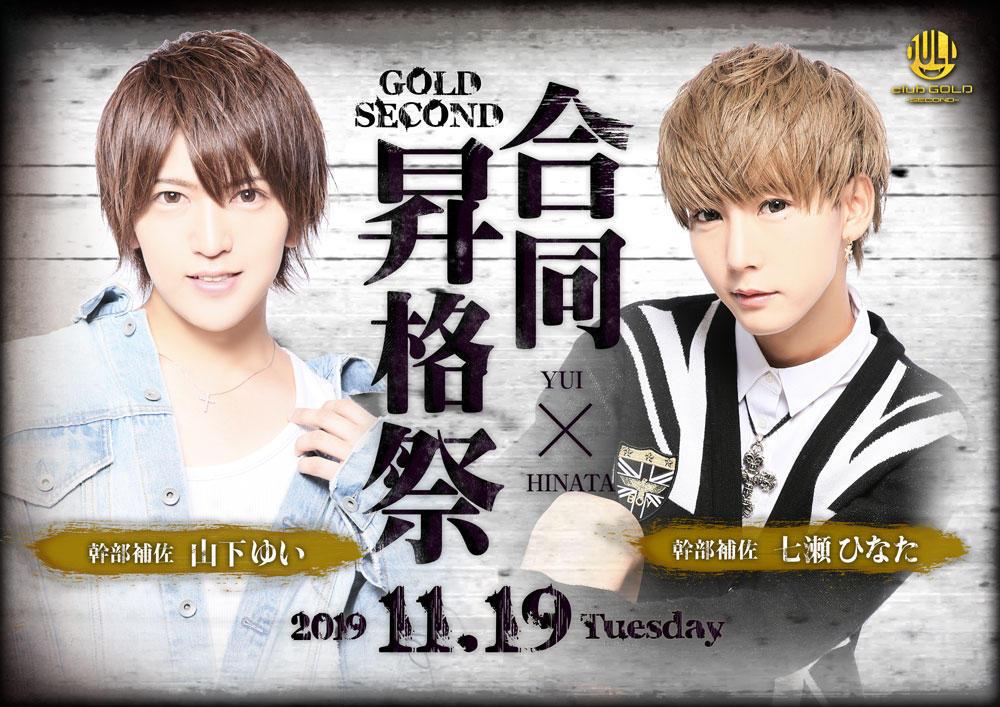 歌舞伎町GOLD secondのイベント「合同昇格祭」のポスターデザイン
