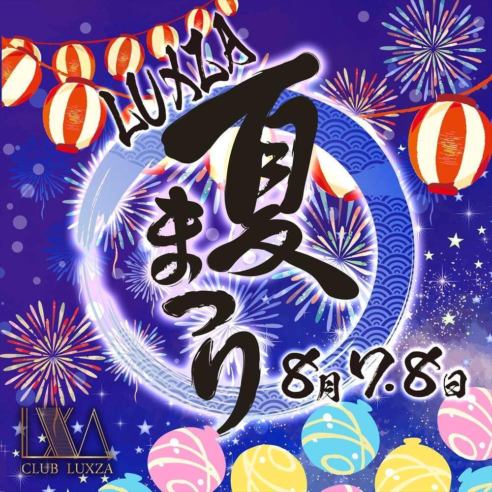 千葉LUXZAのイベント「夏まつり」のポスターデザイン