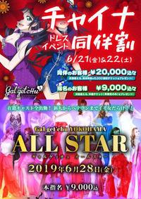 6/28(金)ギャル横オールスター‼︎&オールラインナップ♡写真1