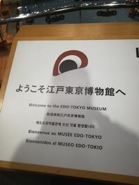 江戸から帝都そして東京へ!の写真