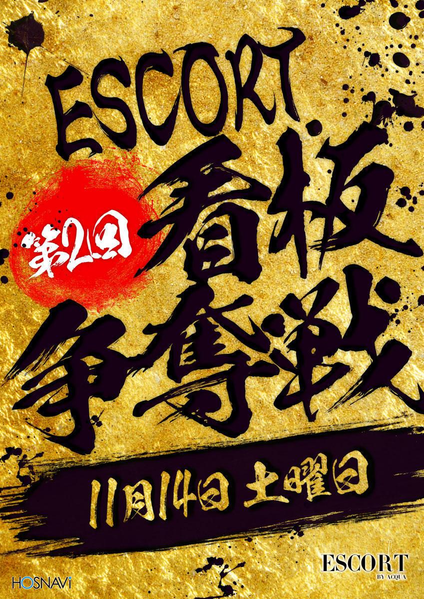 歌舞伎町ESCORTのイベント「看板争奪戦」のポスターデザイン