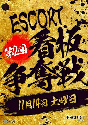 歌舞伎町ESCORTのイベント'「看板争奪戦」のポスターデザイン