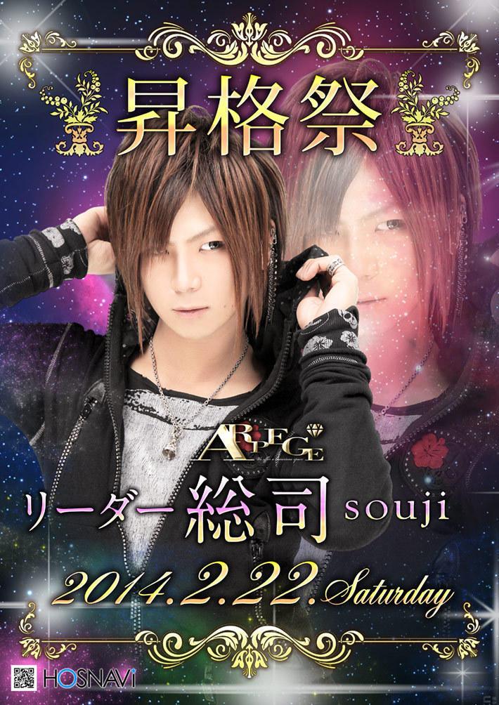 歌舞伎町ARPEGE ~3rd~のイベント「総司 昇格祭」のポスターデザイン