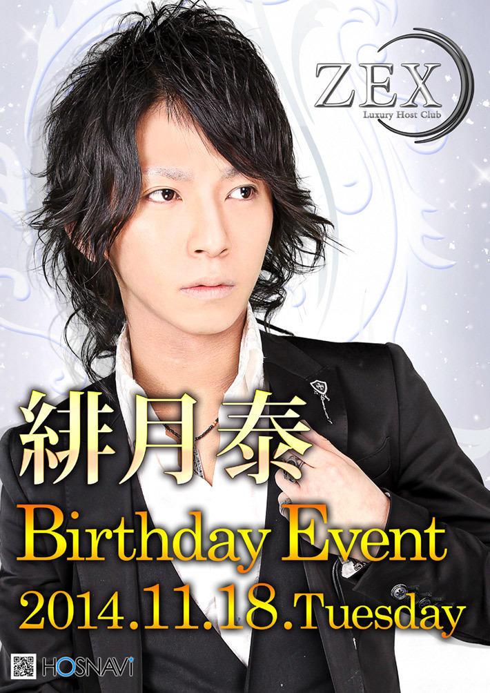歌舞伎町ZEX~Luxury Host Club~のイベント「緋月泰バースデー」のポスターデザイン