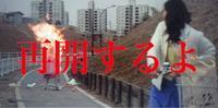 クソ(略)再開は4月1日(木)からになるヨ~写真1