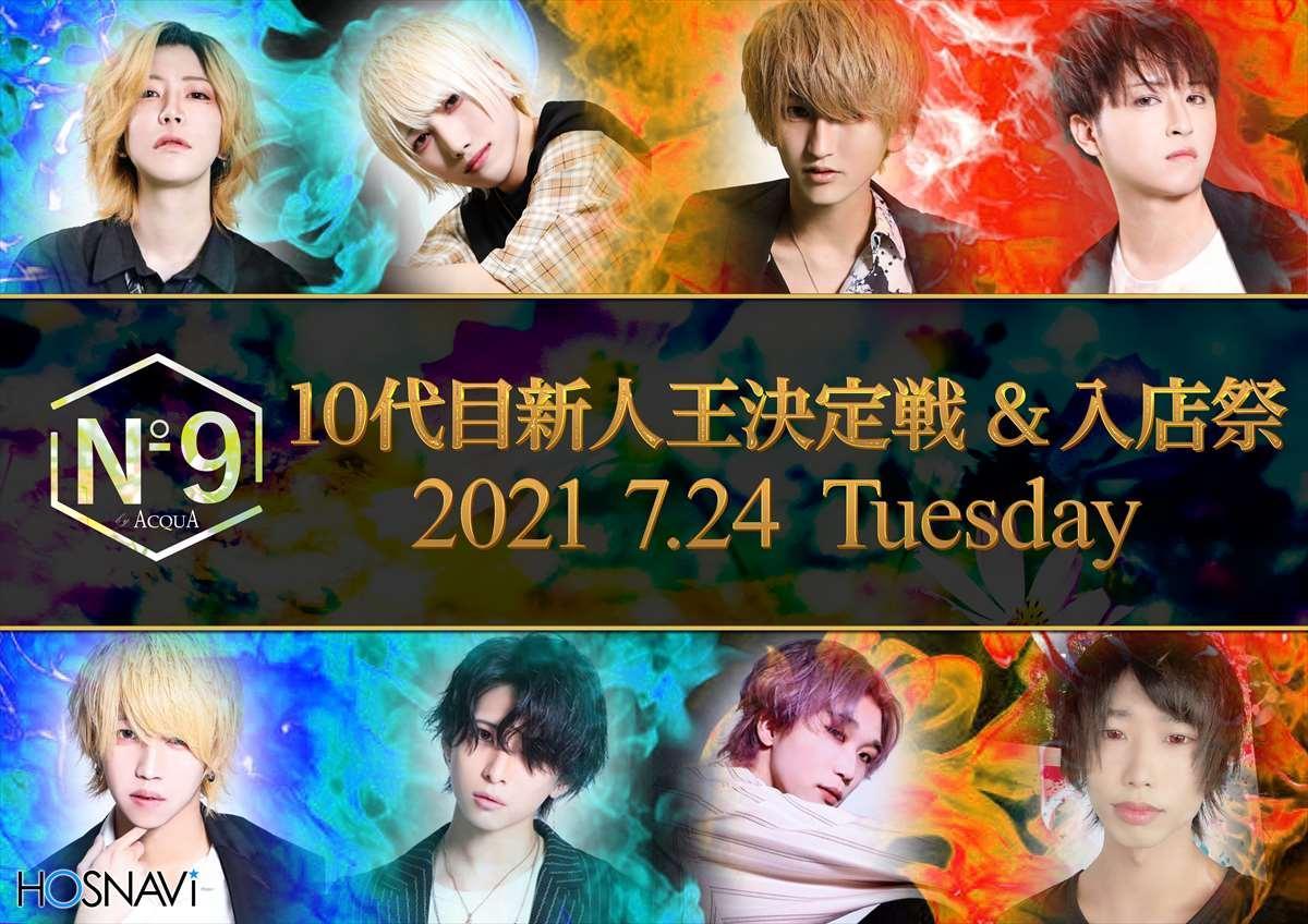 歌舞伎町No9のイベント「10代目新人王決定戦&入店祭」のポスターデザイン