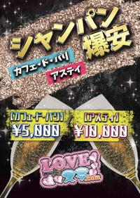 JKコスプレイベント&シャンパン爆安写真2