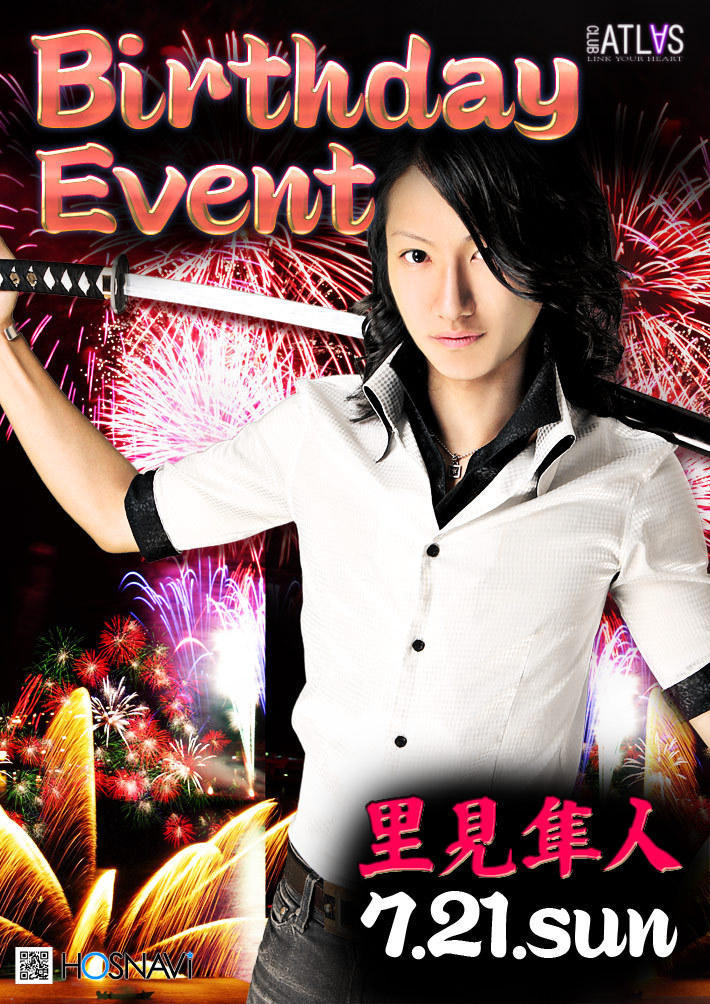 歌舞伎町ATLASのイベント「里見隼人バースデー」のポスターデザイン