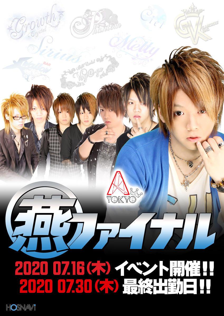 歌舞伎町A-TOKYO -1st-のイベント「燕ファイナル」のポスターデザイン