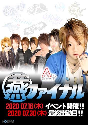 歌舞伎町A-TOKYO -1st-のイベント'「燕ファイナル」のポスターデザイン