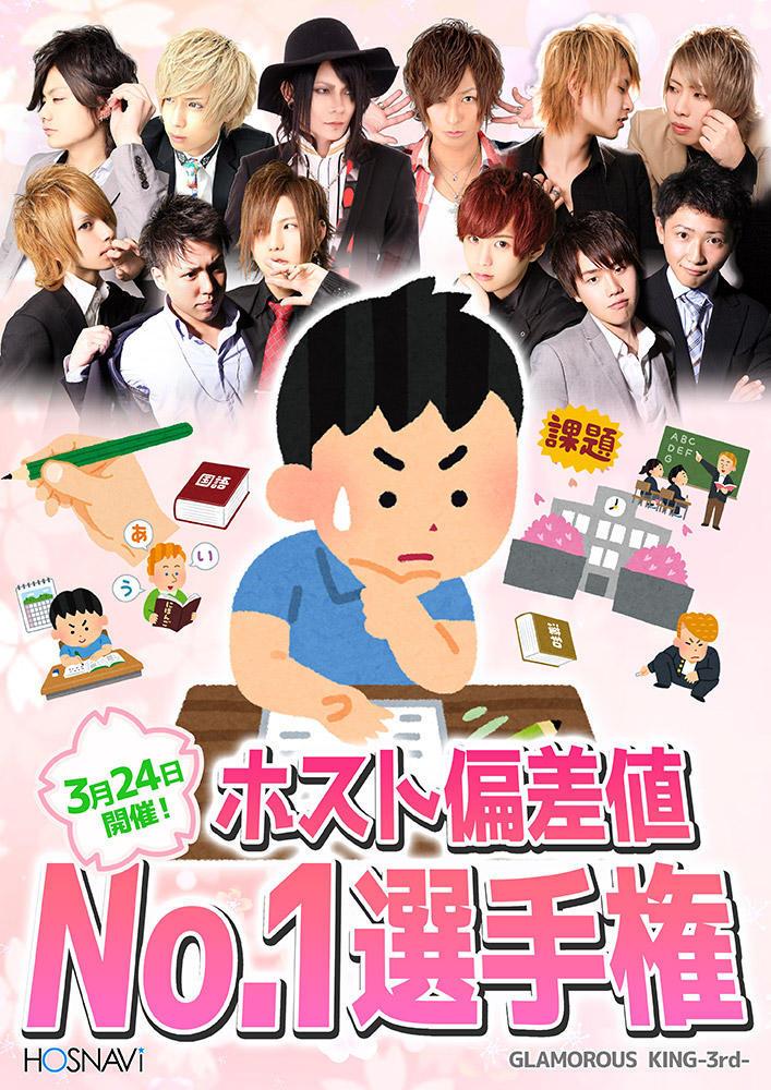 歌舞伎町GLAMOROUS KING -3rd-のイベント「ホスト偏差値No.1選手権」のポスターデザイン