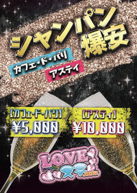 セクシー部屋着イベント&シャンパン爆安デー!!!!!写真2