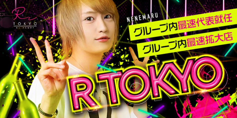 歌舞伎町ホストクラブR -TOKYO-(アールトウキョウ)メインビジュアル