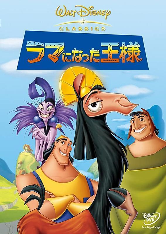 ラマになった王様(2000)