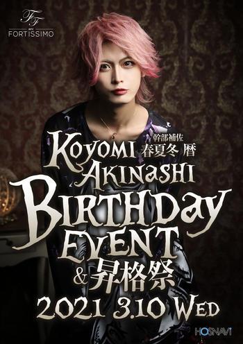 歌舞伎町arc -FORTISSIMO-のイベント'「暦 バースデー」のポスターデザイン