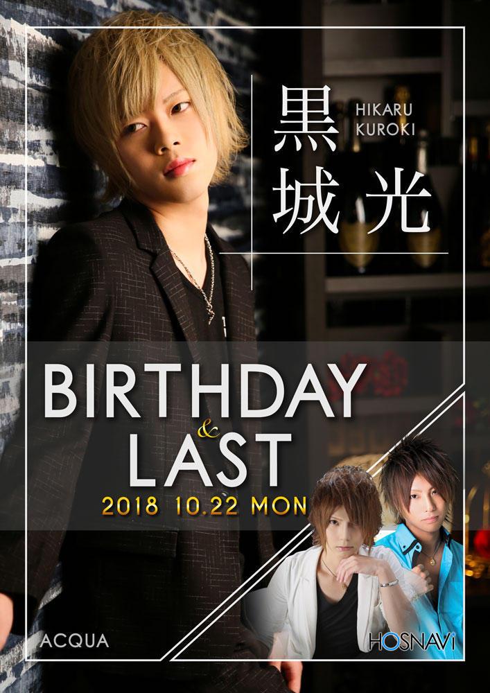 歌舞伎町ACQUAのイベント「黒城光 バースデー&ラスト 」のポスターデザイン