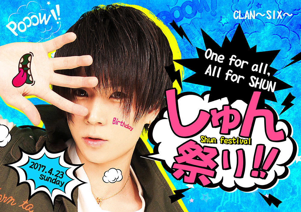 歌舞伎町CLAN~SIX~のイベント「俊バースデー」のポスターデザイン