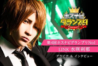 ニュース「第4回ホスナビグランプリNo.1 - LINK 水咲刹那さん -」