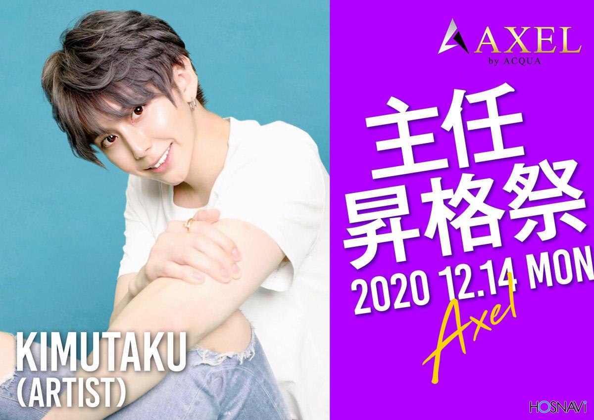 歌舞伎町AXELのイベント「kimutaku 昇格祭」のポスターデザイン