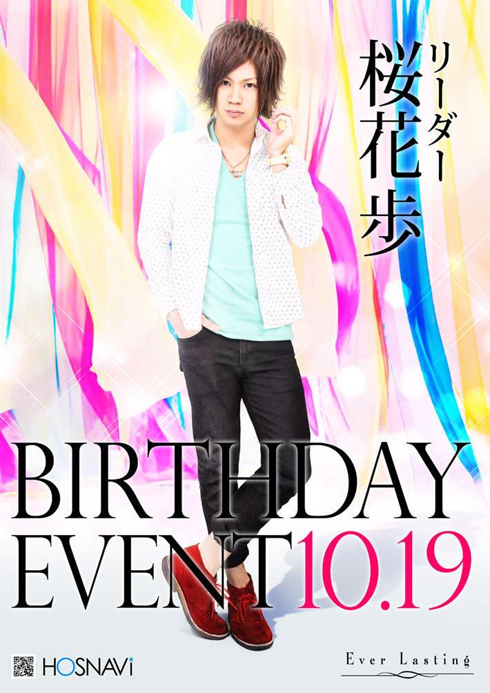 歌舞伎町Ever Lastingのイベント「桜花歩バースデー」のポスターデザイン