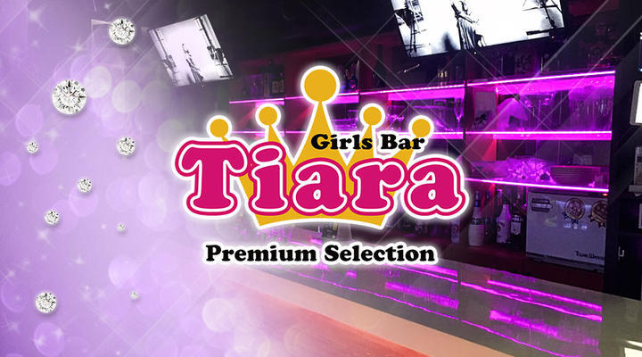 shop-img Tiara Premium Selectionのメインビジュアル