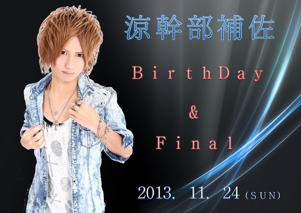 歌舞伎町victor's clubのイベント「涼 バースデー&ファイナル」のポスターデザイン