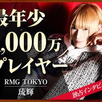 ニュース「最年少1000万プレイヤー誕生! - RMG TOKYO 琉輝」