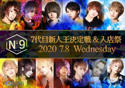 歌舞伎町No9のイベント'「新人王決定戦&入店祭」のポスターデザイン