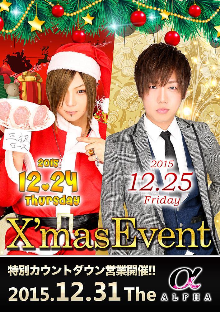 歌舞伎町α -ALPHA-のイベント「クリスマスイベント」のポスターデザイン