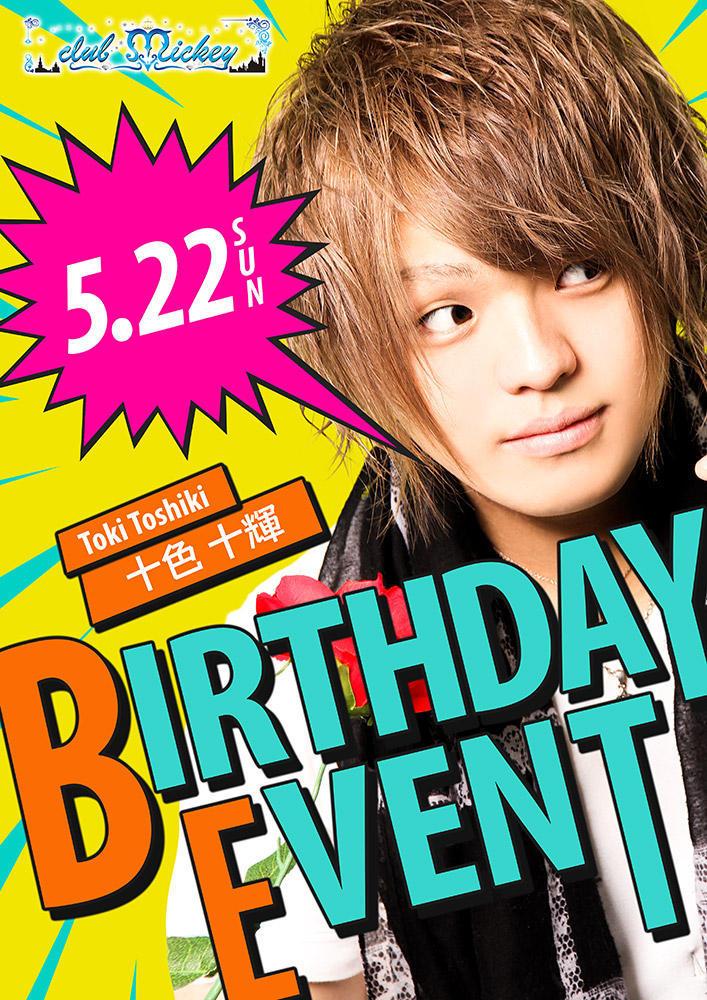 歌舞伎町Mickeyのイベント「十色十輝バースデー」のポスターデザイン