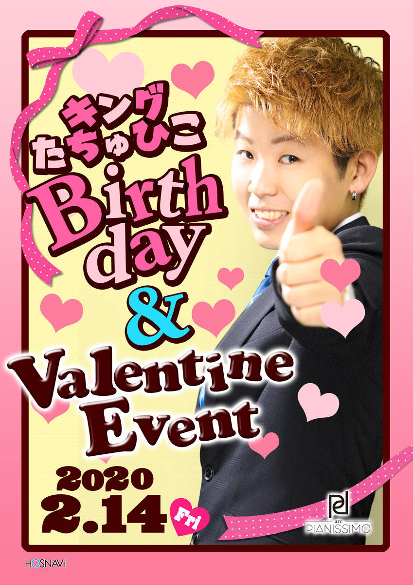 歌舞伎町arc -PIANISSIMO-のイベント「キングたちゅひこ バースデー&バレンタイン」のポスターデザイン