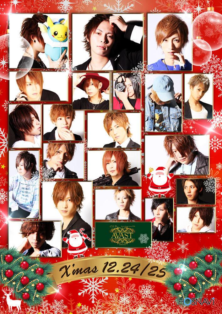 歌舞伎町AVASTのイベント「クリスマスイベント」のポスターデザイン