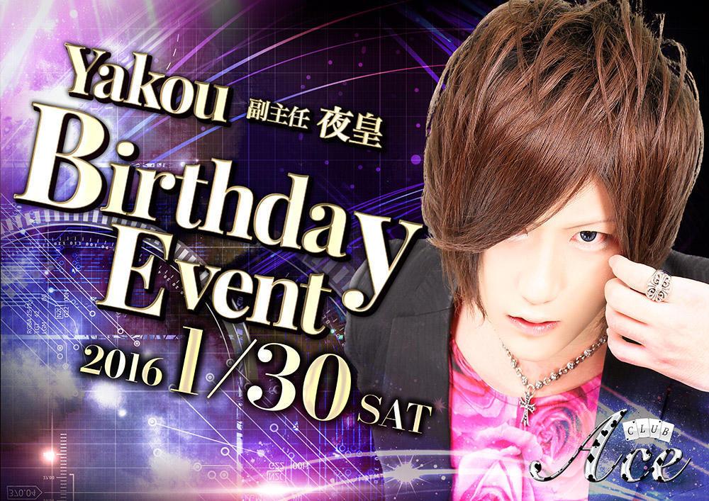 歌舞伎町Ace -2nd-のイベント「夜皇バースデー」のポスターデザイン