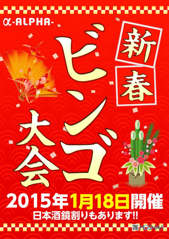 歌舞伎町α -ALPHA-のイベント「新春ビンゴ大会」のポスターデザイン