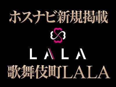 ニュース「「キミ」の名を、ブランドへ。 歌舞伎町「LALA」ホスナビ新規掲載!!」