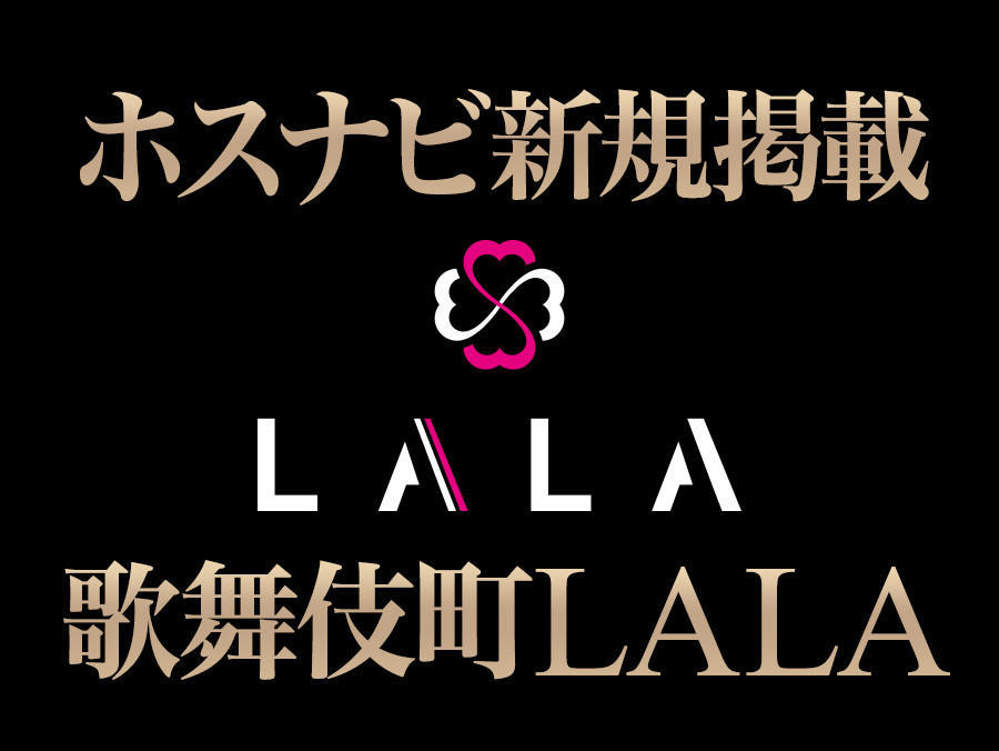 「キミ」の名を、ブランドへ。 歌舞伎町「LALA」ホスナビ新規掲載!!のアイキャッチ画像