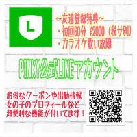 【LINE@について重要なお知らせ】写真1