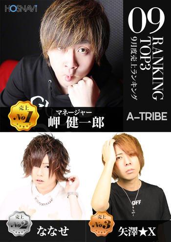 中野ホストクラブA-TRIBEのイベント「9月度ナンバー」のポスターデザイン